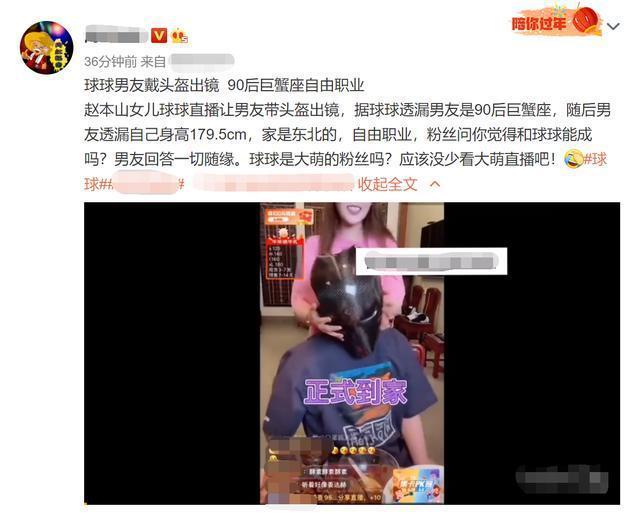 赵本山女儿官宣恋情 男方疑背景不简单参加过选秀