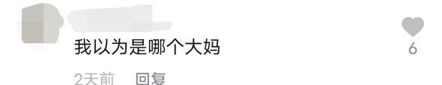 郑恺前女友程晓玥近照曝光 穿紧身裙身材火辣