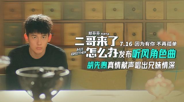 """《二哥来了怎么办》角色MV 胡先煦""""听风""""表达心声"""
