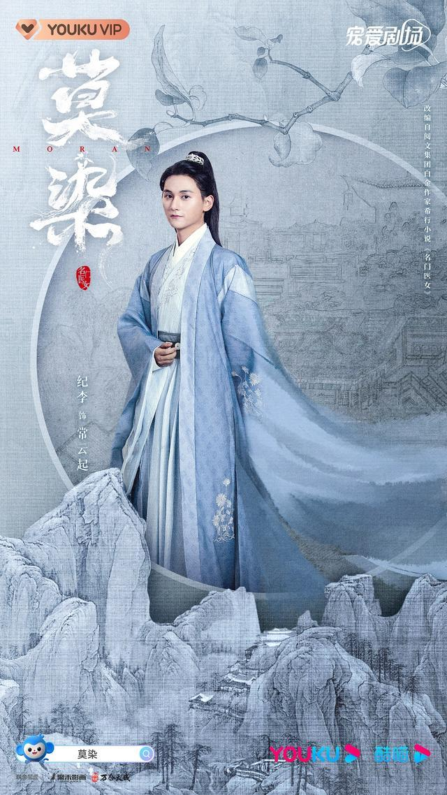 《莫染》人物海报 神仙选角演绎古今大医传奇