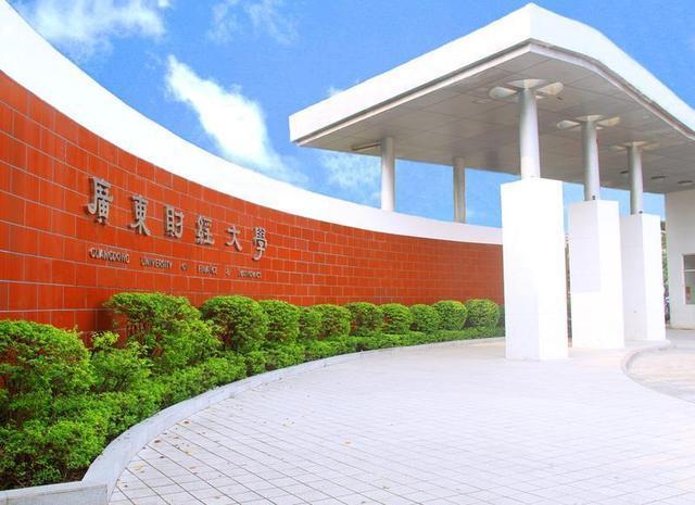 广东财经大学2021年本科批次开始录取 物理类招生计划共4137人