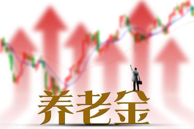 广东省今年养老金挂钩调整比例为1.8% 高龄倾斜门槛总共划为6个档次
