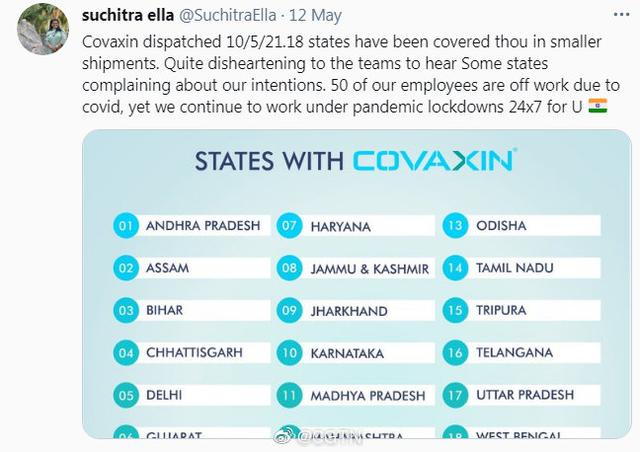 印度新冠疫苗公司里50名员工确诊了……