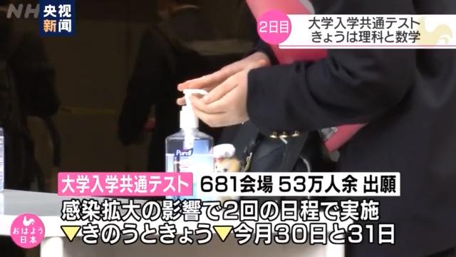 日本高考开考 考生必须戴口罩、间隔一米落座