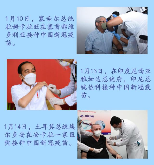 外交最前排|推动疫苗成为全球公共产品,中国在行动