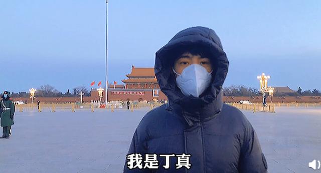 丁真第一次到北京看升国旗,实现了看升旗的愿望