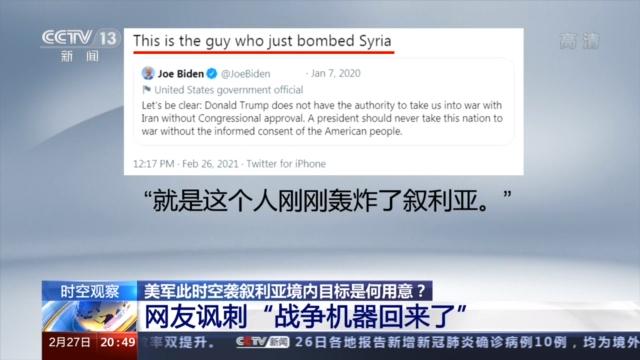 """美军此时空袭叙利亚意欲何为?网友讽刺""""战争机器回来了"""""""