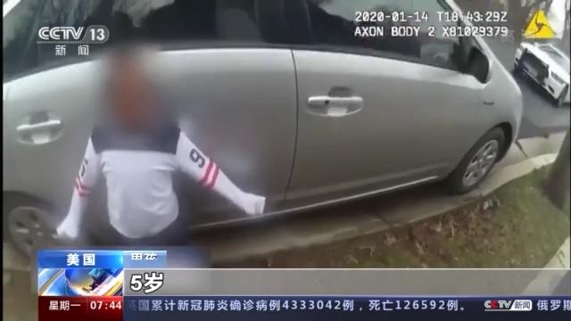画面曝光!美国5岁男孩遭警察恐吓并铐上手铐