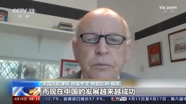 英国人权律师接受中国国际电视台采访:西方为地缘政治角力故意歪曲新疆现状