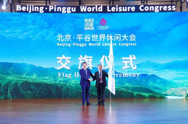 11万余人参与,北京·平谷世界休闲大会圆满落幕