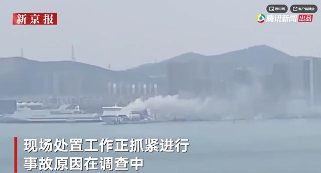 威海港一滚装船发生爆燃 目击者:以为发生地震