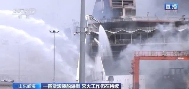 山东威海滚装船,火还在烧