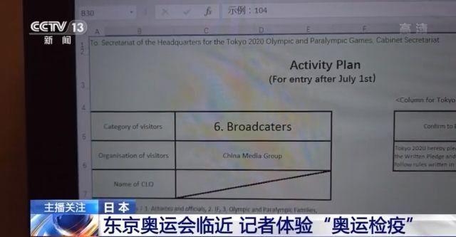 """东京奥运会临近 """"奥运检疫""""如何进行?记者探访"""