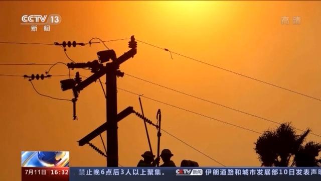 美媒:极端天气挑战下 美国电网系统已经不止一次败下阵来