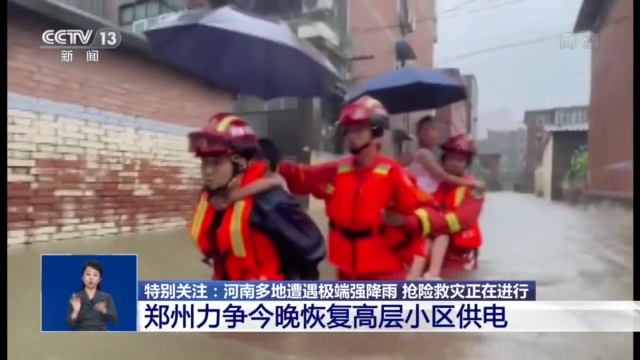 抢险救灾进行中 郑州市防汛应急响应从I级降至Ⅲ级