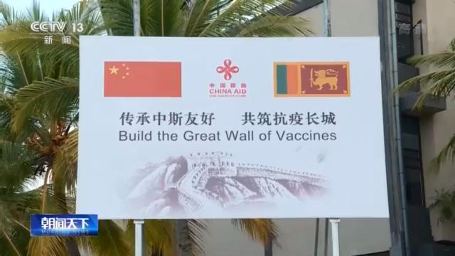 中国援助的最新一批疫苗运抵科伦坡 斯里兰卡总统:关键时刻全靠中国