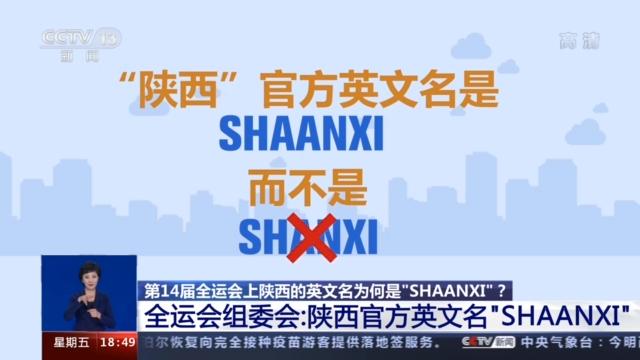 全运会上陕西的英文名为何是SHAANXI?组委会回应