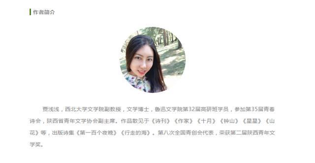 """贾平凹女儿贾浅浅诗歌引争议,""""文二代""""身份或成""""双刃剑"""""""