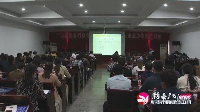 山东省精神卫生中心专家为泰安新泰市基层人员授课