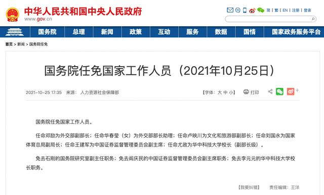 王建军任中国证监会副主席