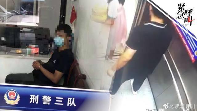 13岁女孩报警抓获电梯猥亵男