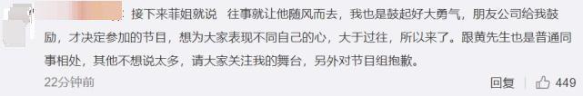秦昊正式加盟乘风破浪的姐姐 能否接替黄晓明成为成功的端水大师
