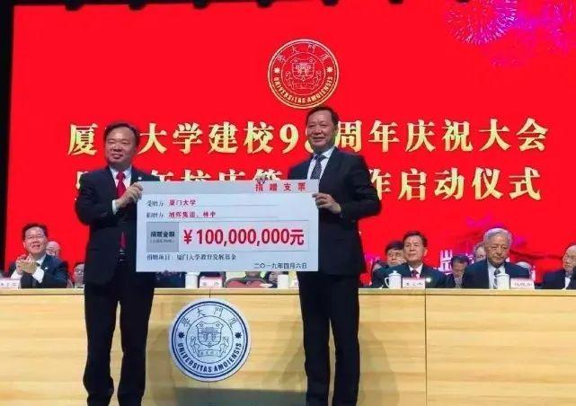 """厦大百年校庆之际,1亿元""""旭辉教育发展基金""""到位"""