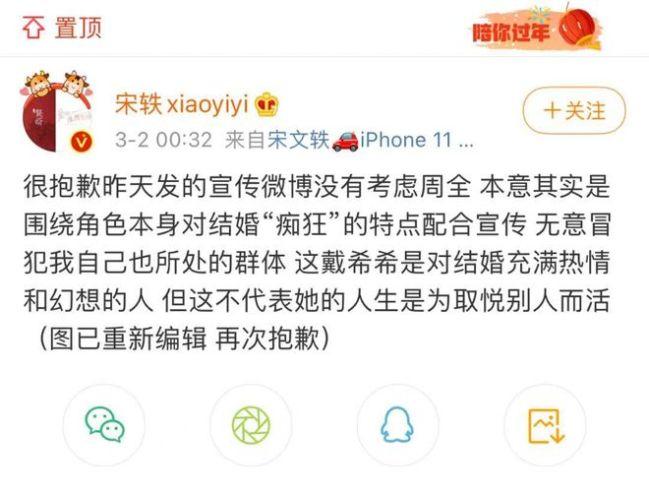 """用""""好嫁风""""宣传新剧引争议 宋轶道歉:没考虑周全"""