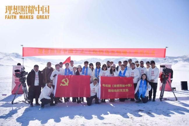 李兰迪《理想照耀中国》开机 演绎《我的乌兰牧骑》篇章