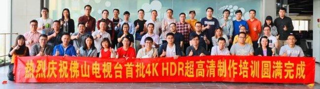 佛山电视台首批4KHDR超高清制作培训圆满落幕 报名选拔出60位学员