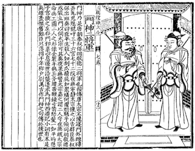 《三教源流搜神大全》,卷七,宣统元年(1909)。