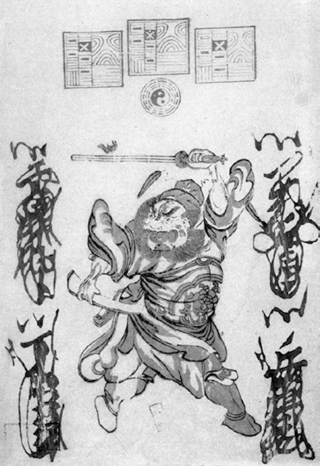 钟馗,彩色套印,纵45厘米,横32厘米,江苏苏州,苏联科学院民族学博物馆藏。
