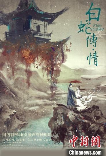 《白蛇传·情》以现代的电影技术完成了传统剧目的再生。 预告片截图