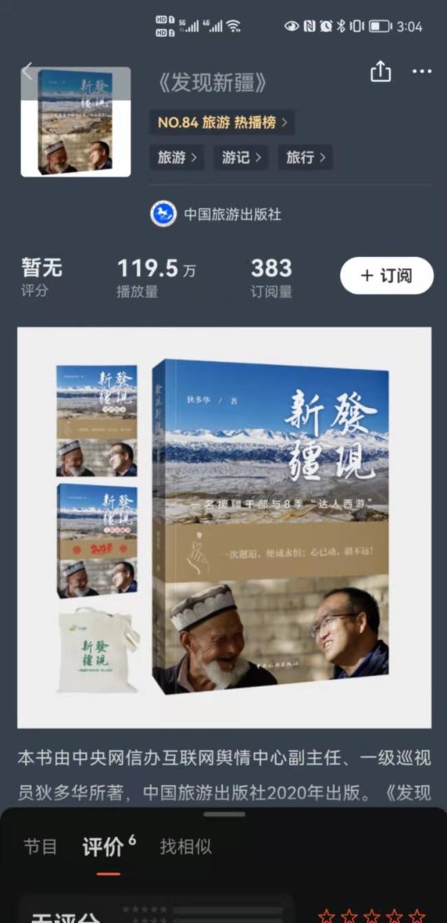 有声书《发现新疆》上线5天播放量破百万