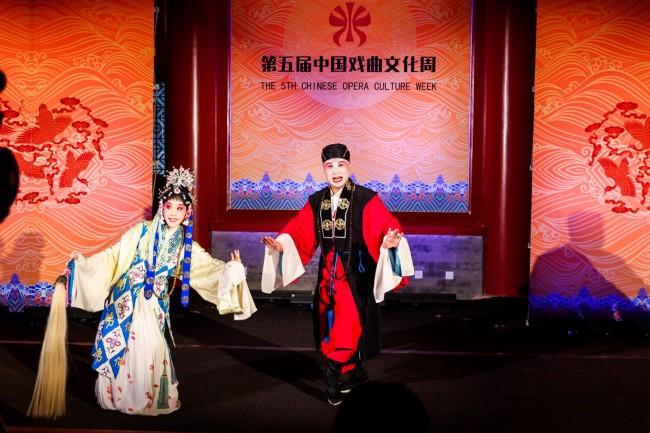 第五届中国戏曲文化周盛大开幕