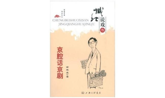 《京腔话京剧》,徐城北 著,上海三联书店,2013年1月。
