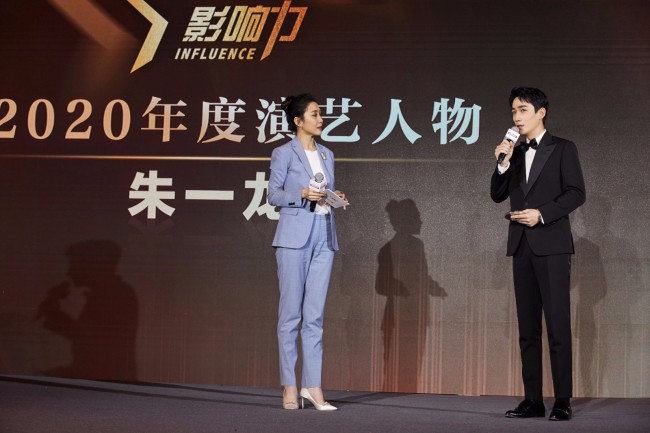 朱一龙出席年度影响力荣誉盛典 获颁2020年度演艺人物