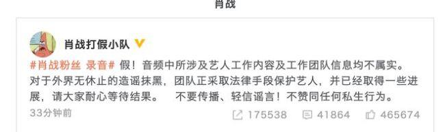 网传肖战粉丝与工作人员讨论录音 肖战打假小队辟谣