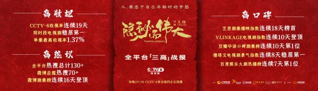《隐秘而伟大》获央视盖章认证 李易峰演技和国民度再度升级