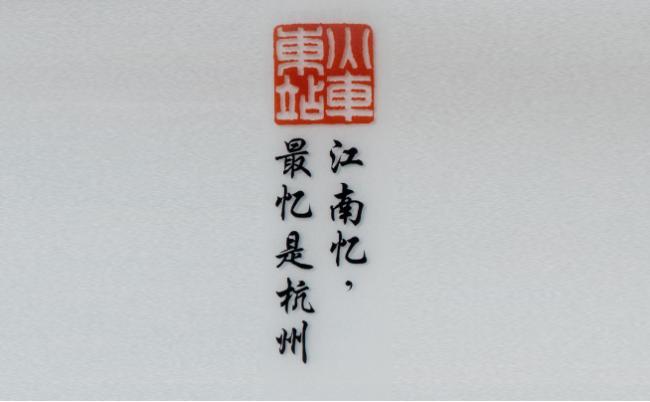 (杭州火车东站地铁内).png