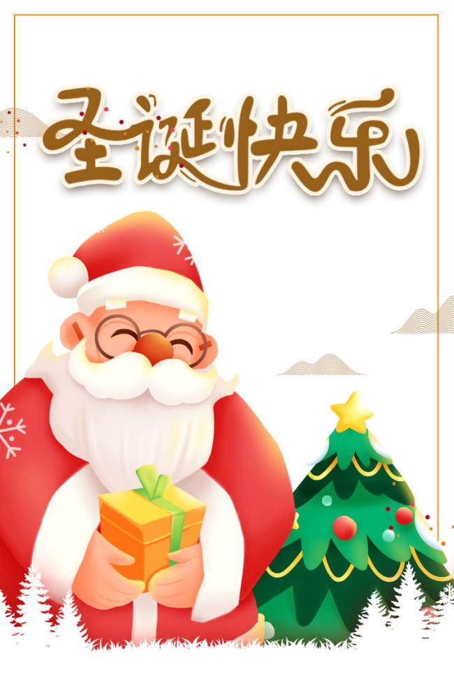 《微信》圣诞节红包封面序列号大全