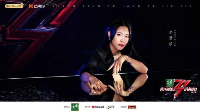《乘风破浪的姐姐2》华语乐坛意难平歌手李慧珍十年破茧再出发