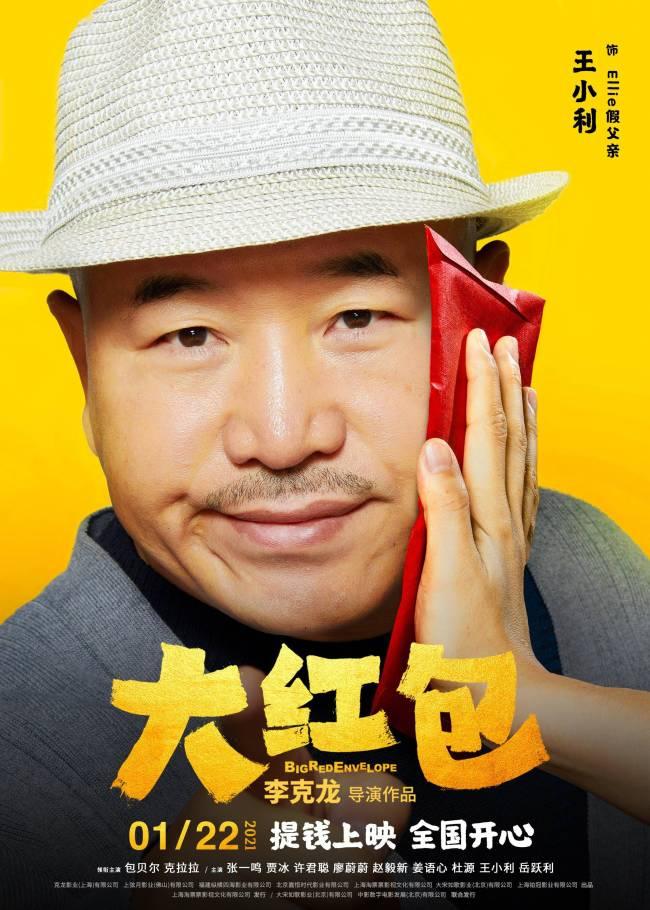 《大红包》喜笑钱来版海报 包贝尔贾冰正片名场面引热议