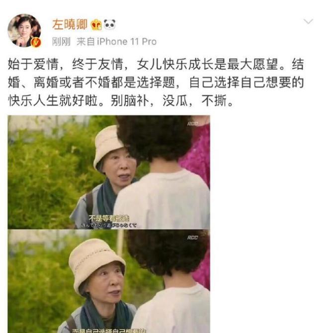 左小青宣布与丈夫离婚:始于爱情终于友情