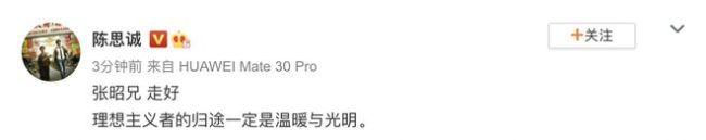 原乐视影业CEO张昭被曝去世 曾任《归来》等制片