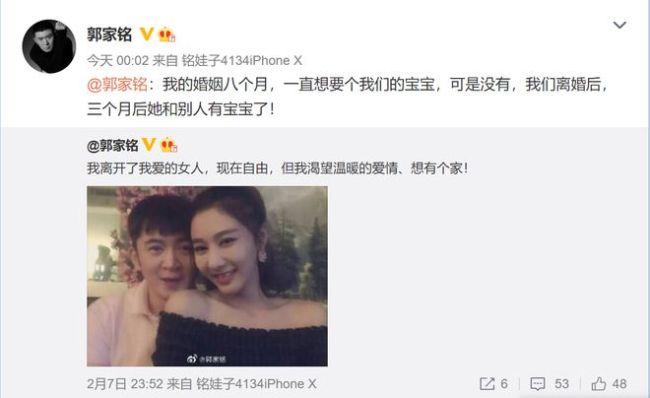 《上阳赋》太子郭家铭宣布离婚 评论区表白郝蕾