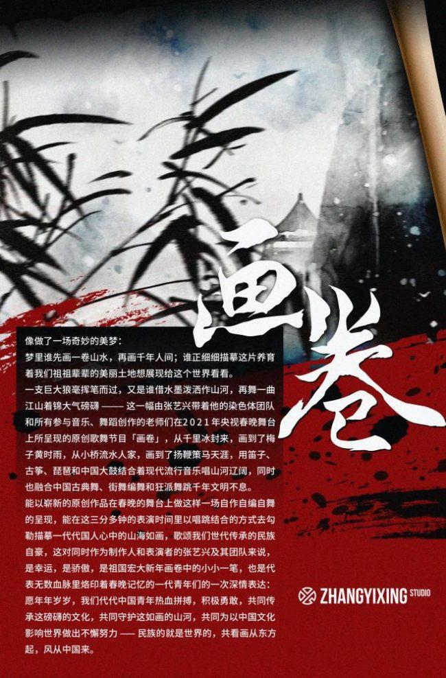 张艺兴五登央视春晚 全场九零后艺人中唯一单独舞台