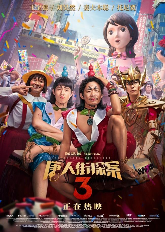 《唐人街探案3》首日票房破10.5亿 王宝强刘昊然COS葫