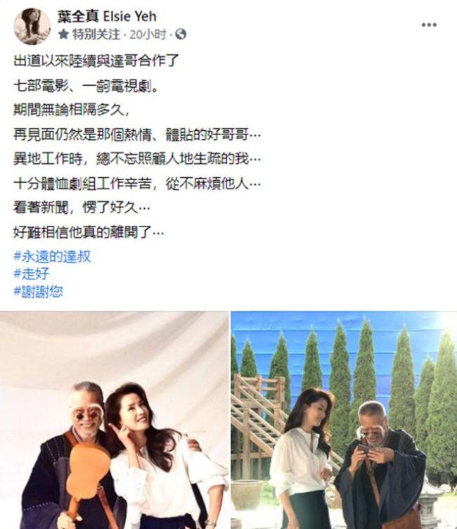 张敏王祖贤等女神悼念吴孟达 叶全真:他是好哥哥