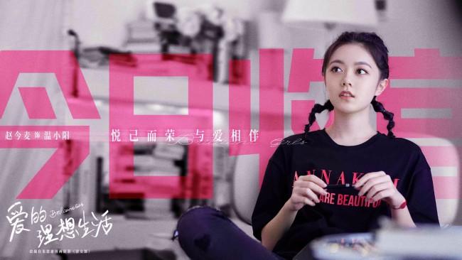 殷桃宋轶《爱的理想生活》收官 都市女性成长蜕变